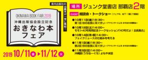 おきなわ本フェア2019