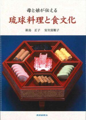 琉球料理と食文化