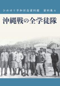 『ひめゆり平和祈念資料館資料集4 沖縄戦の全学徒隊』資料館外で販売開始