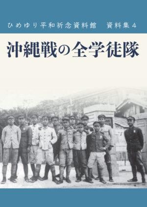 ひめゆり平和祈念資料館資料集4 沖縄戦の全学徒隊