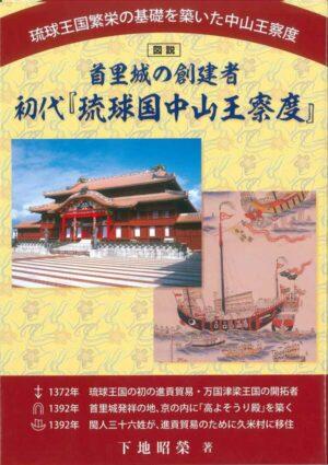 首里城の創建者 初代『琉球国中山王察度』