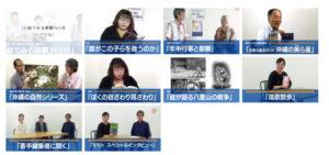 『動画で観る沖縄本』動画アップされています!