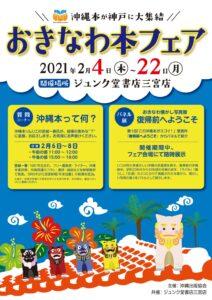 【おきなわ本フェア】ジュンク堂書店三宮店で開催されます!