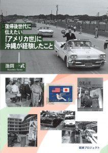 重版出来‼復帰後世代に伝えたい「アメリカ世」に沖縄が経験したこと