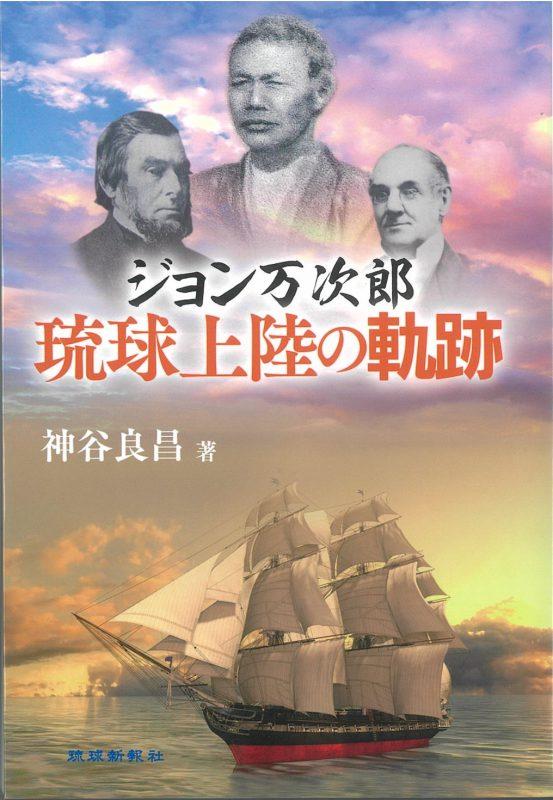 ジョン万次郎琉球上陸の軌跡
