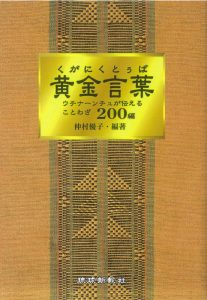 増刷!「黄金言葉 ウチナーンチュが伝えることわざ200編」