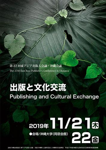 第27回東アジア出版人会議