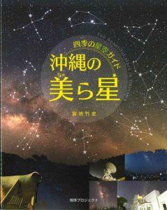 『四季の星空ガイド沖縄の美ら星』発売開始!