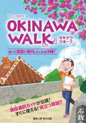 OKINAWA_WALK_表紙