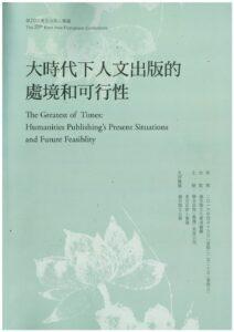 琉球・沖縄の歴史と出版―私的経験から