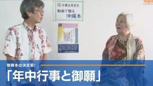 「沖縄の年中行事と御願」(高橋恵子著 沖縄時事出版刊)