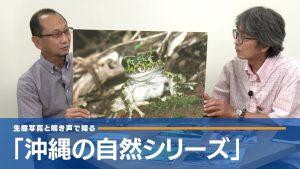 「沖縄の自然シリーズ」(村山望・他著、新星出版刊)