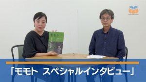 モモトスペシャルインタビュー(雑誌『モモト』(東洋企画印刷))