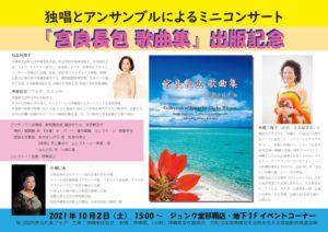 『宮良長包 歌曲集』出版記念 ~独唱とアンサンブルによるミニコンサート~