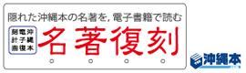 沖縄本com 名著復刻