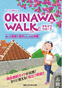 OKINAWA WALK ~歩いて英語で案内したくなる沖縄~