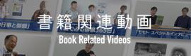 書籍関連動画