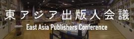 東アジア出版人会議