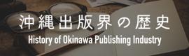 沖縄出版界の歴史