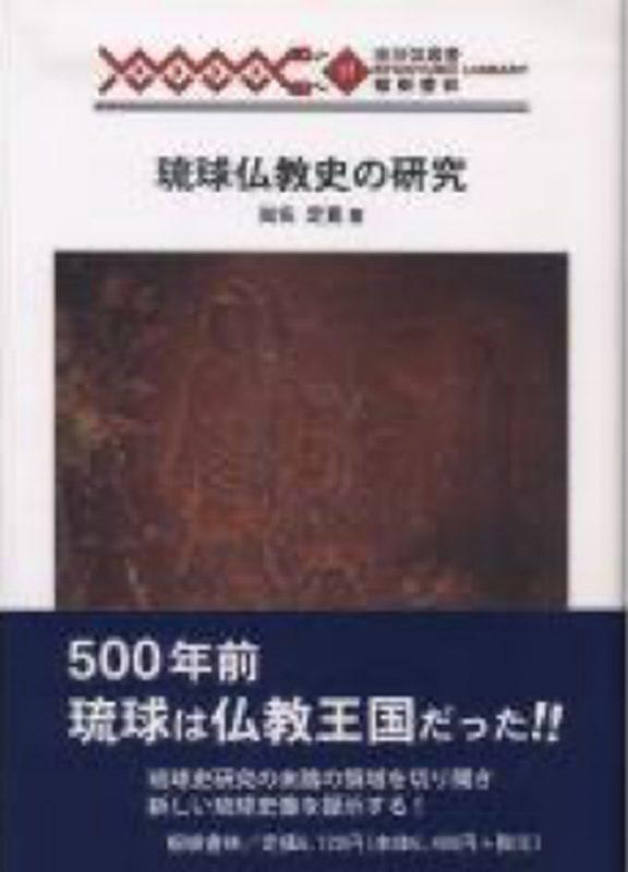 琉球沖縄仏教史の研究