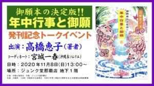 【おきなわ本フェア】高橋恵子さんが語る『年中行事と御願』トークイベント