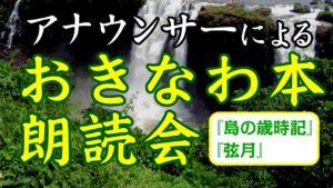 【秋の夜長に耳ぐすい】『島の歳時記』『弦月』細田史雄さん朗読会