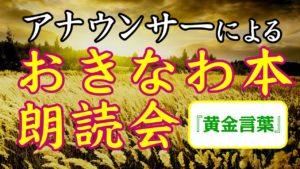 【秋の夜長に耳ぐすい】『黄金言葉』松田淳奈さん朗読会