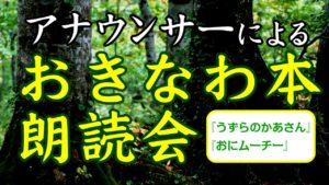 【秋の夜長に耳ぐすい】『うずらのかあさん』『おにムーチー』中村一枝さん朗読会
