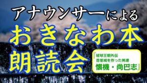 【秋の夜長に耳ぐすい】『懐機・尚巴志』箕田和男さん朗読会